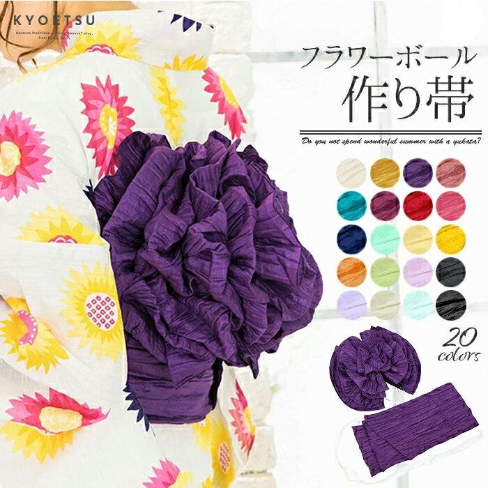 (作り帯 しわ) 浴衣 帯 作り帯 兵児帯 大人 レディース 20colors (ys)