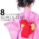 日本製 こども兵児帯 子供用 浴衣帯 兵児帯 赤 白 黄 青 ピンク ぼかし絞加工 赤系 子ども用 こども用 女の子 男の子 …