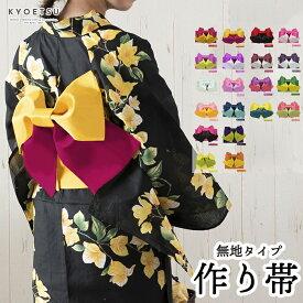 (作り帯 無地) 浴衣 帯 作り帯 日本製 20colors ゆかた帯 浴衣帯 レディース 女性 大人