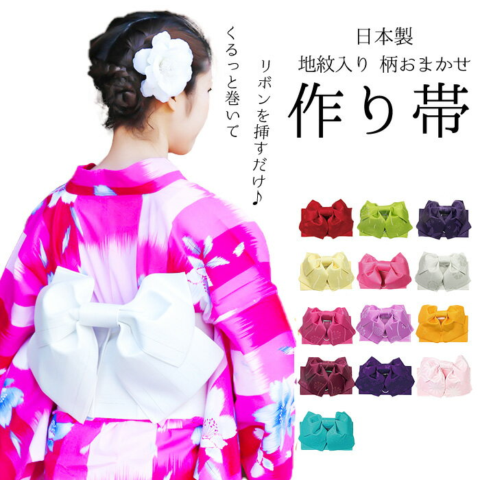 (作り帯 柄) 浴衣 帯 作り帯 大人 簡単 レディース 13colors (ys)