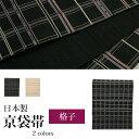 《日本製 京袋帯》38_格子 黒 ベージュ 仕立て上がり 洗える帯 ポリエステル 一重太鼓用【ns42】【あす楽】(zr)