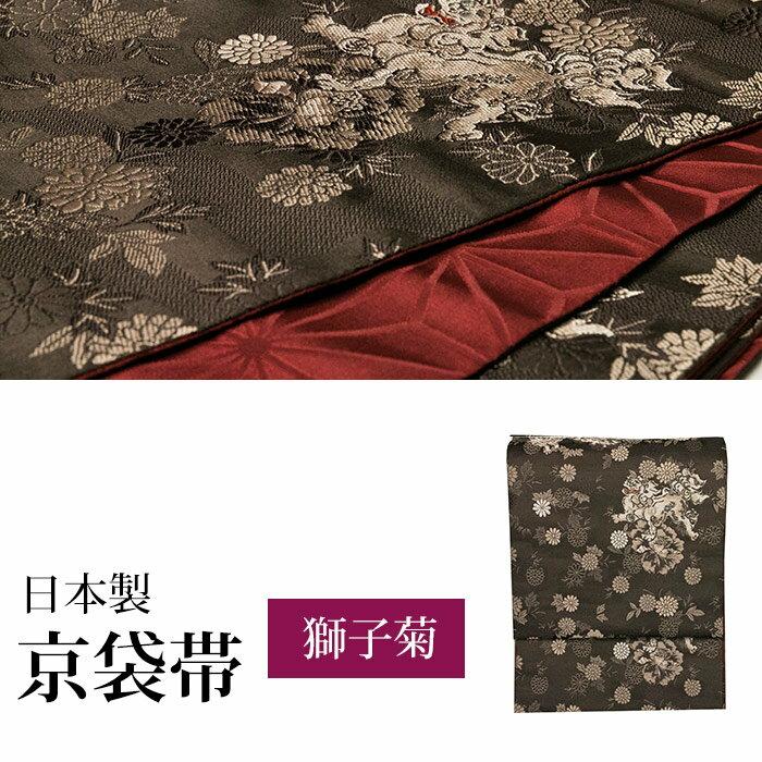 《日本製 京袋帯》20_獅子菊 茶 仕立て上がり 洗える帯 ポリエステル 一重太鼓用【ns42】【あす楽】(zr)