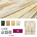 《日本製 京袋帯》07_絣 黒 茶 白 ベージュ 仕立て上がり 洗える帯 ポリエステル 一重太鼓用 【ns42】【あす楽】