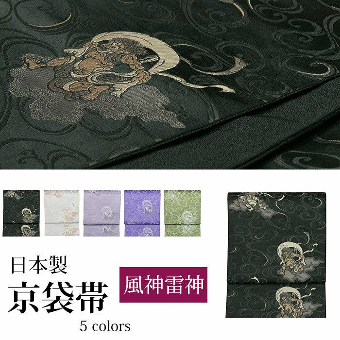 《日本製 京袋帯》01_風神雷神 黒 灰 薄紫 濃紫 緑 仕立て上がり 洗える帯 ポリエステル 一重太鼓用【ns42】【あす楽】(zr)