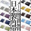《人気 日本製 献上角帯》日本製 角帯 献上柄 貝の口の結び方 説明書付き 綿100% 白/黒/銀/金/紫/茶/紺/水色/柳(緑)/…