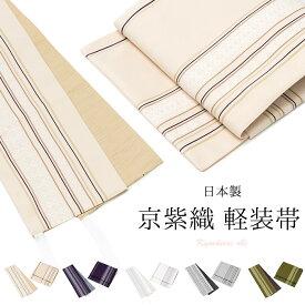 (軽装帯 献上) 作り帯 お太鼓 日本製 5colors 着物 帯 ワンタッチ 簡単 名古屋帯