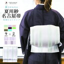 (名古屋帯 紗 献上柄) 日本製 お仕立て上がり 小紋 単衣 着物 八寸名古屋帯 夏用 松葉仕立て 18colors