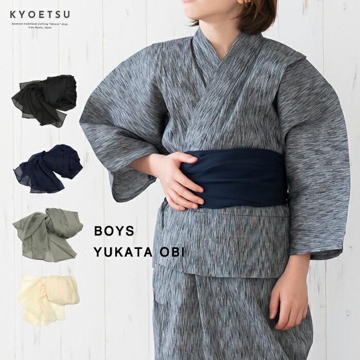 (兵児帯 14) 【メール便{P50}】 浴衣 帯 兵児帯 子供 男の子 ボーイズ 4colors