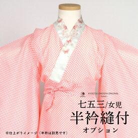 「京越卸屋」長襦袢 お仕立てオプション 半衿縫い付け 半衿料金別 ※お付けする「半衿」も同時にご購入下さい※