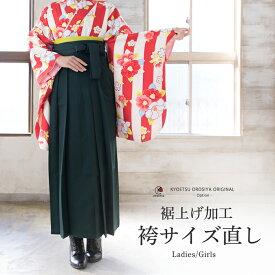 「京越卸屋」袴加工オプション 裾上げサイズ調整 女性 女児用 袴用 ※調整する「袴」も同時にご購入下さい※{p}