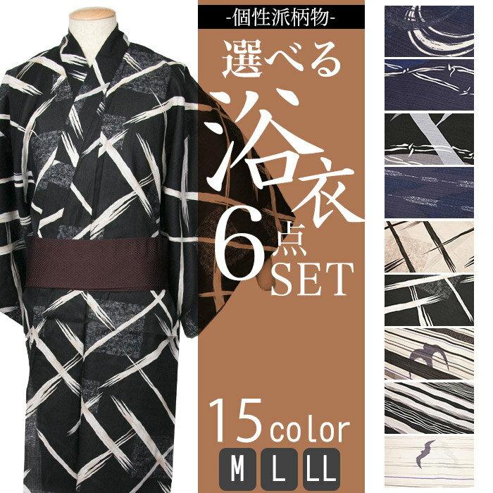 【送料無料】《浴衣セット 個性的な柄》浴衣6点セット P1-P15 浴衣 メンズ メンズ浴衣 セット M/L/LL 15colors【ns42】(zr)