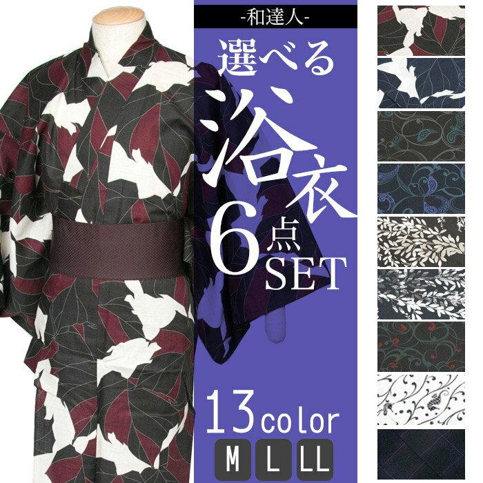 【送料無料】《浴衣セット 和達人》浴衣6点セット W 浴衣 メンズ メンズ浴衣 セット M/L/LL 20colors ブランド【ns42】(zr)