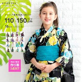 (浴衣2点セット ガールズ 染料) 浴衣 子供 女の子 セット 作り帯 ジュニア (浴衣/作り帯) 16colors 110/120/130/140/150(NB)