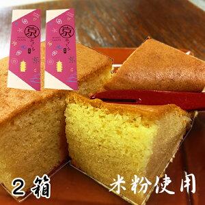 京(みやこ)かすてら 2箱 送料無料 お菓子 手土産 お取り寄せ ギフト 米粉 こめこ かすてら カステラ プレゼント スイーツ グルメ 鶴屋長生