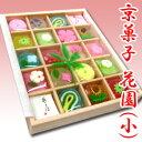 「花園(小)」和菓子 詰め合わせ 老舗 スイーツ 日本のお土産 京都のお土産 和菓子 法事 お供え お祝い 内祝い お祝い返し 法要 粗供養 …