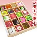 「花園(小)」 敬老の日 ギフト プレゼント 和菓子 詰め合わせ 老舗 スイーツ 日本のお土産 京都のお土産 法事 お供え …