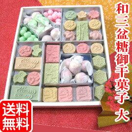 「 和三盆糖御干菓子(大)」和菓子 詰め合わせ 送料無...
