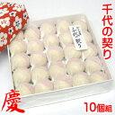 「 和三盆糖 千代の契り【10個 セット 】」開店セール1212 和三盆 和三盆糖干菓子 日本のお土産 結婚式 プチギフト おため お食い初め …