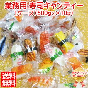 「 業務用 寿司 キャンディー 1ケース(500g入×10袋)」全国 送料無料 飴 キャンディ お特用 大袋 入り 寿司 すし sushi 日本のお土産 ホームステイ お土産 激安 粗品 景品 駄菓子 大量 格安 海外
