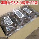 「 黒糖 かりんとう 12袋 セット 」黒糖 お徳用 メガ盛り 業務用 かりんとう 沖縄県 黒砂糖 軟らかい お茶うけ 和菓子…