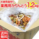 「 大箱 入 お好み かりんとう 1.2kg」《 全国 送料無料 》 業務用 お徳用 大袋入り 送料込み 詰め合わせ 和菓子 おと…