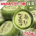 「 業務用 ありがとう飴 抹茶 」お徳用 大袋入り 日本のお土産 京都のお土産 業務用 大袋 感謝 ありがとう 販促 メガ…