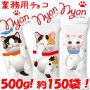 「 業務用 nyan nyan nyan チョコ 」お菓子 猫 ネコ チョコレート 個包装 大袋入り 駄菓子 バレンタイン イベント プチギフト 激安 粗…