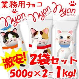 「 業務用 nyan nyan nyan チョコ 【2...