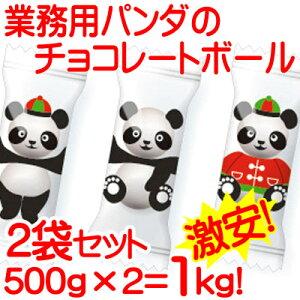 「 業務用 パンダ の チョコレート ボール 【2袋セ...