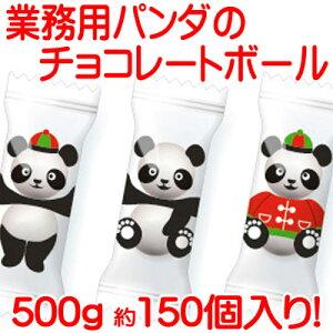 「 業務用 パンダ の チョコレート ボール 」大袋 ...