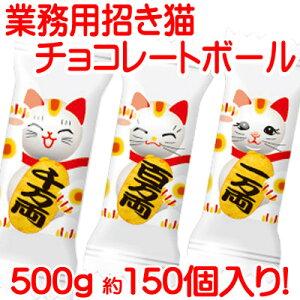 「 業務用 招きねこ チョコ 」招き猫 バレンタインデ...