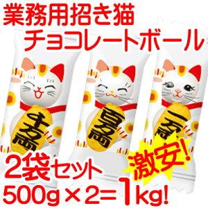 「 業務用 招きねこ チョコ 【2袋セット】」招き猫 ...