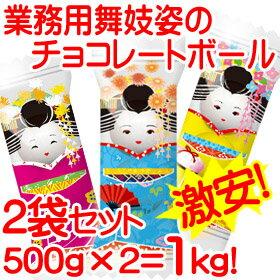 「 業務用 舞妓 姿 チョコ 【2袋セット】」 日本の...