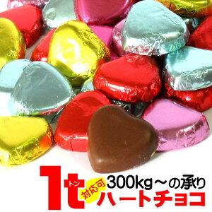 300kg以上で承ります「 1t ハート チョコ 」業務用 ハートチョコ チョコレート 激安チョコ ブライダルギフト 景品 プチギフト 激安 格安 大量 お徳用 大袋入り お菓子 駄菓子 イベント 粗品 ハ