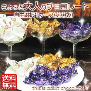 自由選択「 ちょっと大人な チョコレート 1ケース 」全国 送料無料 箱売り 業務用 チョコレート 大量 おつまみ つきだし 大人向き バレンタイン チョコ 大人用 まとめ買い イベント 義理チョ