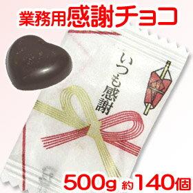「 業務用 感謝 チョコ 」チョコレート イベント 粗...