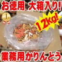 「 大箱 入 お好み かりんとう 1.2kg」送料無料 送料込み 詰め合わせ 和菓子 おとりよせ 父の日 おやつ 業務用 お徳用…