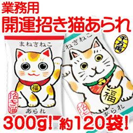 「 業務用 招き猫 あられ 」開運 お特用 大袋 入り...