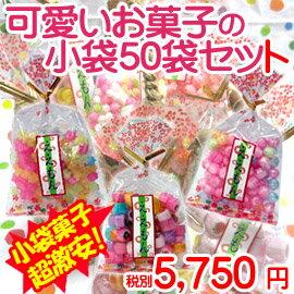 可愛い小袋 お菓子 「ええもん50袋 セット 」 格安...