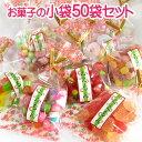 可愛い小袋 お菓子 「ええもん50袋 セット 」 格安 激安 送料無料 日本のお土産 ブライダル プチギフト 金平糖 こんぺ…