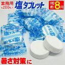 即納 「 業務用 塩 タブレット 」塩タブレット お徳用 大袋入り 大袋 マスク着用 熱中 体育 クラブ活動 大量 個包装 …