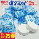 お徳用 「 業務用 塩タブレット 10袋 セット 」塩タブレット お徳用 大袋入り 大袋 マスク着用 熱中 体育 クラブ活動 …