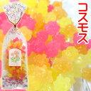 金平糖 花シリーズ「 コスモス 10袋 セット 」京都 結婚式 ブライダル ギフト プチギフト 金平糖 こんぺいとう KONPEI…