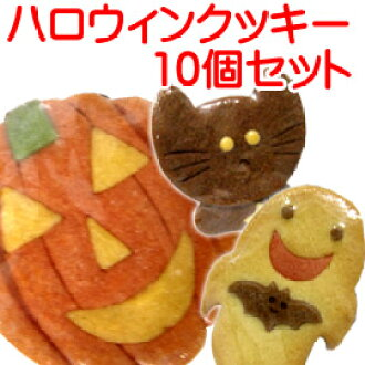halloween cookie pieces opening sale halloween candy event cheap cheap giveaway gifts sweets gifts giveaway assortment gift event sale cookies costumes