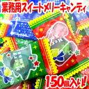 「 業務用 スウィート メリー キャンデー 」 お特用 大袋 入り 個包装 詰め合わせ 激安 格安 大量 サンタ プレゼント クリスマス ギフ…