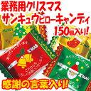 「 業務用 クリスマス サンキュー ピロー キャンデー 」 お特用 大袋 入り 個包装 詰め合わせ 激安 格安 大量 サンタ プレゼント クリ…
