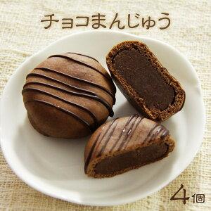 バレンタインに京都の和菓子ギフト:チョコまんじゅう4個箱