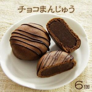 バレンタインに京都の和菓子ギフト:チョコまんじゅう6個箱