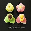 ひな祭りの上生菓子4個箱◆【冷凍】冷凍品以外は同梱不可