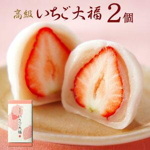 【バレンタイン】いちご大福2個箱【消費期限は発送日含め2日間※到着日当日まで】